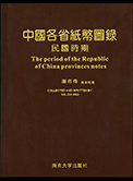 The period of the Republic of China provinces notes