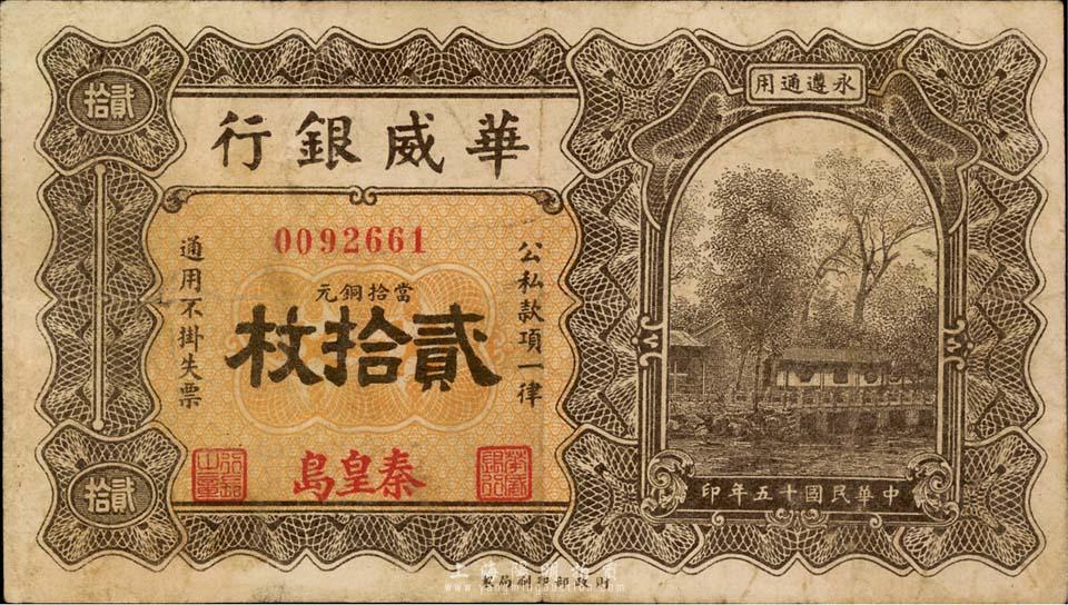 民国十五年(1926年)华威银行当拾铜元贰拾枚,秦皇岛地名,永遵通用,七